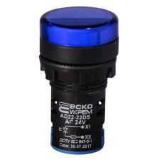 Світлосигнальна арматура AD22-22DS синя 24V АC/DC АскоУкрем