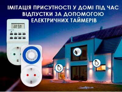 Як захистити свій дім на час відпустки за допомогою електричних таймерів