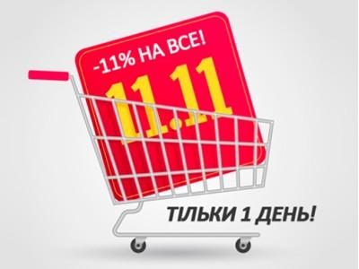Купуйте електрику зі знижкою -11% тільки 1 день