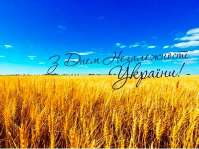 З Днем Незалежності України (2020)