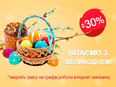 Интернет-магазин RES.UA поздравляет с наступающей Пасхой