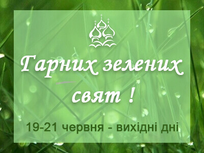 Поздравляем с днем Святой Троицы