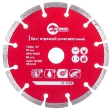 Диск відрізний сегментний, алмазний 150 мм, 22-24% INTERTOOL CT-1008