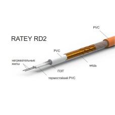 Нагревательный кабель Ratey RD2 83м 1480Вт