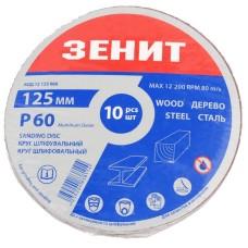 Шліфувальний круг під липучку Зеніт 12125060 P60 125мм (10шт)