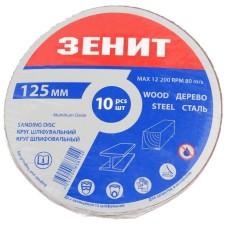 Шліфувальний круг під липучку Зеніт 12125120 P120 125мм (10шт)
