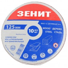 Шліфувальний круг під липучку Зеніт 12125180 P180 125мм (10шт)