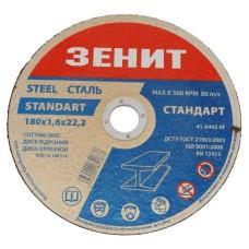 Відрізний диск по металу Зеніт 10180016 Стандарт 180х1,6х22,2мм