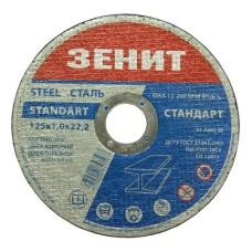 Відрізний диск по металу Зеніт 10125010 Стандарт 125х1,0х22,2мм
