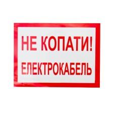 "Плакат ""Не копати! Електрокабель"" 280х210"