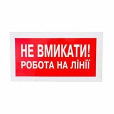 """Плакат """"Не вмикати! Робота на лінії"""" 240х130"""