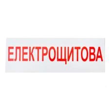 Знак Електрощитова 280х100