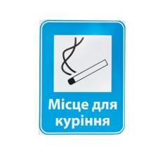 Знак Місце для паління 150х200