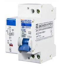 Диференціальний автоматичний вимикач ДВ-2002 16А 30мА 1+Нп. АскоУкрем