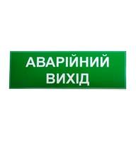 Знак Аварійний вихід 200х100