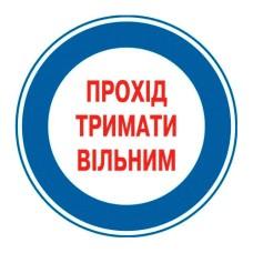 Знак Прохід тримати вільним 150х150