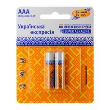 Батарейка лужна ААА, LR03 1,5В (блістер 2 шт) АскоУкрем