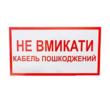 Знак Не вмикати Кабель пошкоджений 240х130