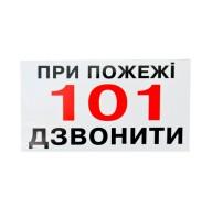 Знак При пожежі дзвонити 101 240х130