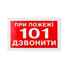 Знак При пожежі дзвонити 101 80х50