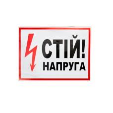 Знак Стій напруга 280х210