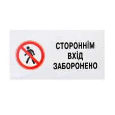 Знак Стороннім вхід заборонено 240х130