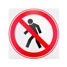 Знак Вхід (прохід) заборонено 150х150