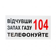 Знак Відчувши запах газу телефонуйте 104 240х130