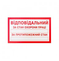 Знак Відповідальний за стан ОП і протипожежний стан 125х75