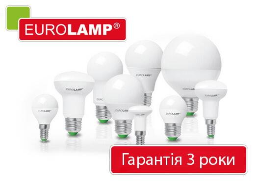 Гарантія 3 роки на LED лампи від компанії Євроламп