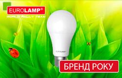Асканія (Eurolamp) - бренд року 2012