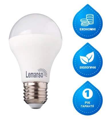 Лампочки Лемансо