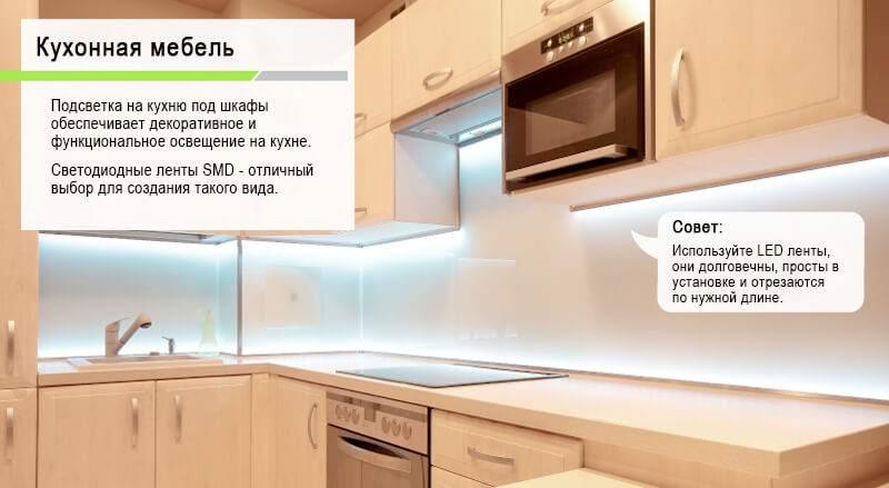 световая лента в кухне